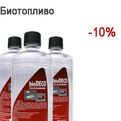 Біопаливо для біокамінів купити в Україні