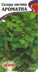Сельдерей Ароматный листовой