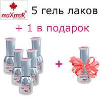 Набор гель лаков MaXmar 5 + 1