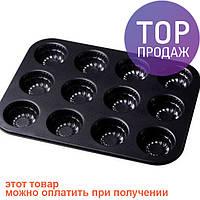 Форма для выпечки 12 кексов EMPIRE EM-9829/форма с углеродистой стали с антипригарным покрытием