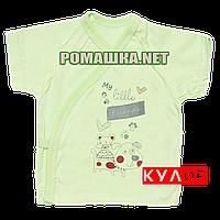 Распашонка для новорожденного р. 56 короткий рукав ткань КУЛИР 100% тонкий хлопок ТМ Алекс 3171 Зеленый А