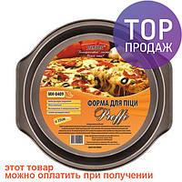 Форма для пиццы Stenson PROFFI MH-0409/форма с нержавеющей стали с антипригарным покрытием