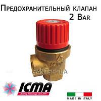 Предохранительный клапан ICMA мембранный 1/2 в.в. 2 BAR