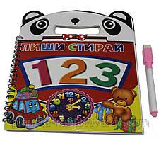 """Книжка детская """" Пиши-стирай Цифры """" + маркер с губкой (19*21) 5001-1"""
