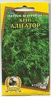 Укроп Аллигатор 3г ДИОНИС