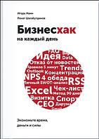 Игорь Манн, Ренат Шагабутдинов. Бизнесхак на каждый день