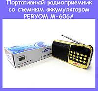 Портативный радиоприемник со съемным аккумулятором  PERYOM M-606A!Акция