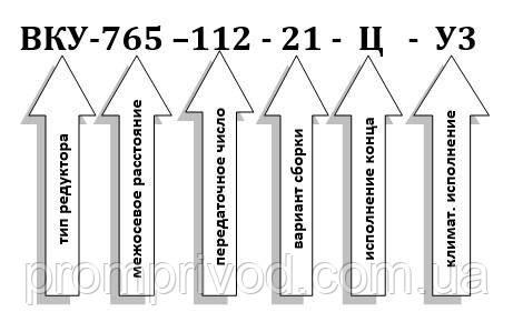 Пример условного обозначения редуктора ВКУ-765М-112