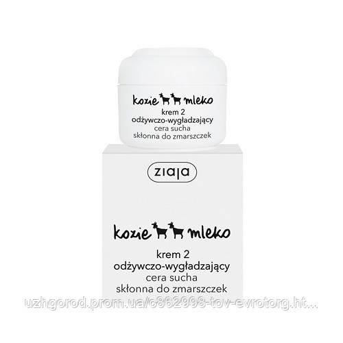 Крем 2 питание-разглаживание Козье молоко Ziaja krem ( 2 ) 50 мл