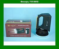 Ручной аккумуляторный светодиодный фонарь YW-9918!Опт