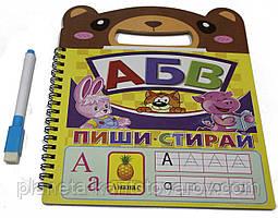 """Книжка детская """" Пиши-стирай УКРАИНСКИЙ АЛФАВИТ """" + маркер с губкой (19*21) 5001-2"""