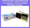 Портативный радиоприемник со съемным аккумулятором PERYOM M-606A!Опт