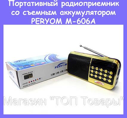 Портативный радиоприемник со съемным аккумулятором PERYOM M-606A!Опт, фото 2