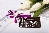 Свадебные  шоколадные пригласительные для гостей