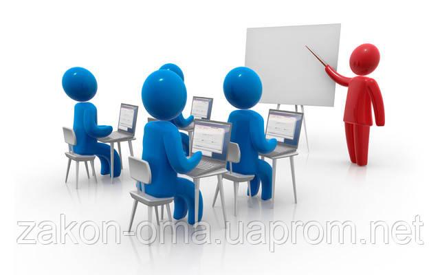Обучение с дальнейшим трудоустройством