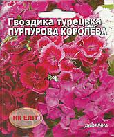 "Гвоздика Турецкая ""Пурпурная королева"""