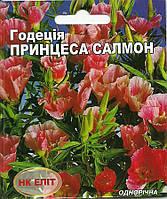 "Годеция ""Принцесса Салмон"""