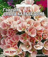 """Годеция """"Слава Кельведона"""""""