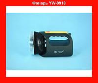 Ручной аккумуляторный светодиодный фонарь YW-9918!Акция