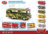 Автобус ПАЗ инерционный