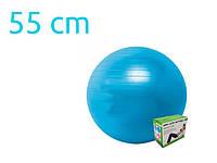 Фитбол, мяч для фитнеса Profit 55 cm