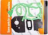 Комплект прокладок для бензопил серии 4500-5200
