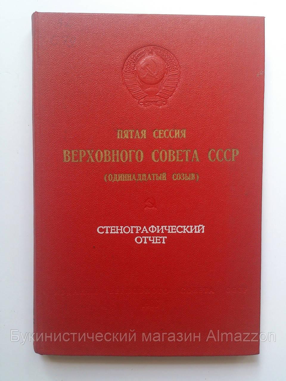 Пятая сессия Верховного Совета СССР. (одиннадцатый созыв). Стенографический отчет