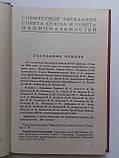 Пятая сессия Верховного Совета СССР. (одиннадцатый созыв). Стенографический отчет, фото 3