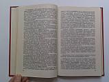 Пятая сессия Верховного Совета СССР. (одиннадцатый созыв). Стенографический отчет, фото 4