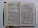 Пятая сессия Верховного Совета СССР. (одиннадцатый созыв). Стенографический отчет, фото 5