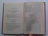 Пятая сессия Верховного Совета СССР. (одиннадцатый созыв). Стенографический отчет, фото 7