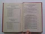 Пятая сессия Верховного Совета СССР. (одиннадцатый созыв). Стенографический отчет, фото 8