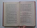Пятая сессия Верховного Совета СССР. (одиннадцатый созыв). Стенографический отчет, фото 9
