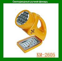 Фонарь ручной светодиодный аккумуляторный KM 2605