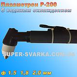 Плазмотрон Р-200 (з водяним охолодженням) (5 метрів(, фото 2