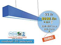 Led светильник синего цвета под дизайн 55 Вт