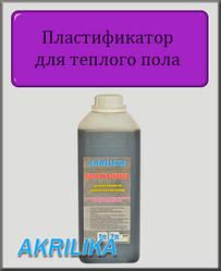 Пластифікатор для теплої підлоги Akrilika 1 літр