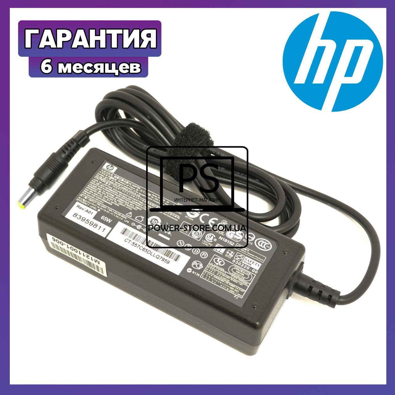 Блок питания для ноутбука HP 18.5V 3.5A 65W 4.8x1.7
