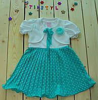 Платье  с болеро  Катя для девочки 1-3 года