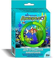 Джерело для аквариумов  20 г