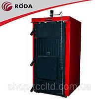 Котел Roda BS03 твердотопливный 27 кВт