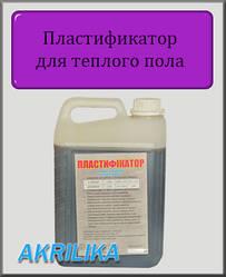 Пластифікатор для теплої підлоги Akrilika 5 літрів