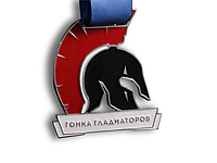 """Медаль """"Гонка гладиаторов"""""""