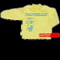 Детская кофточка р. 62 с царапками демисезонная ткань ИНТЕРЛОК 100% хлопок ТМ Алекс 3173 Желтый А