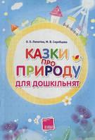 Казки про природу (для дошкольников)