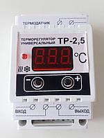 Терморегулятор Универсальный ТР 2,5 [-55°С - +125°С] БЕТА
