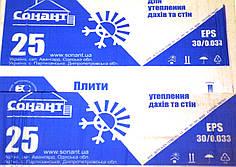 "Пенопласт ""четвертак"",толщина 50 мм 1 м Х 1 м, эконом вариант ПСБС-25"