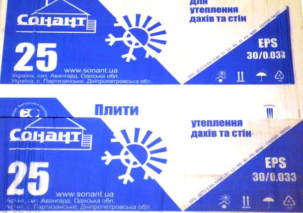 "Пенопласт ""четвертак"",толщина 50 мм 1 м Х 1 м, эконом вариант ПСБС-25, фото 2"