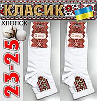 """Носки женские демисезонные х/б ТМ """"Класик"""" вышиванка НВ-93"""