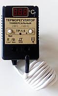 Терморегулятор Универсальный ТР 1.5 [-55°С - +125°С]